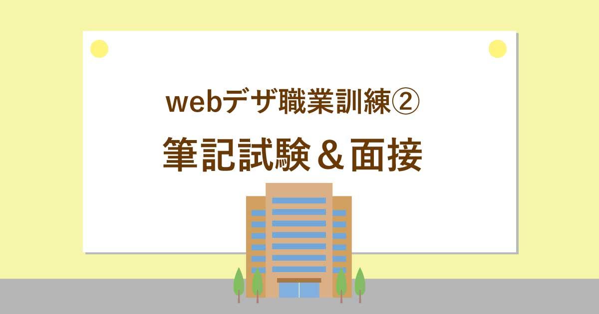 webデザ職業訓練②筆記試験&面接