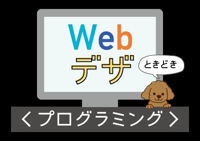 Webデザときどきプログラミング