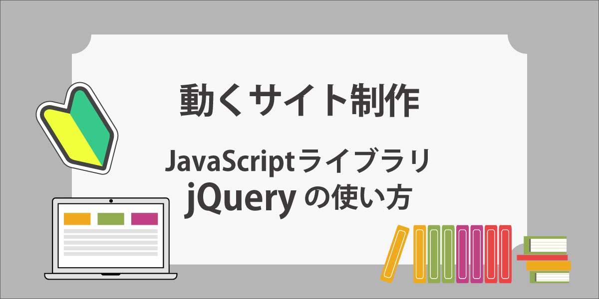 JavaScriptライブラリjQueryの使い方