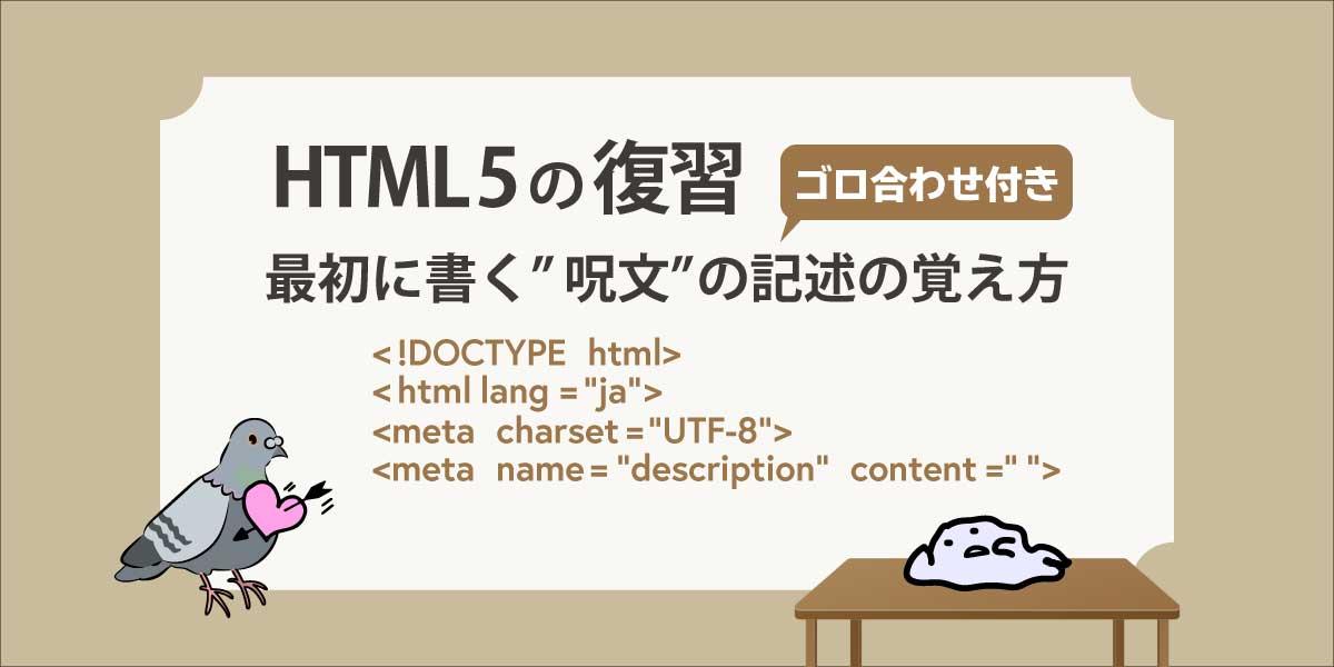 HTML5の最初の呪文の覚え方