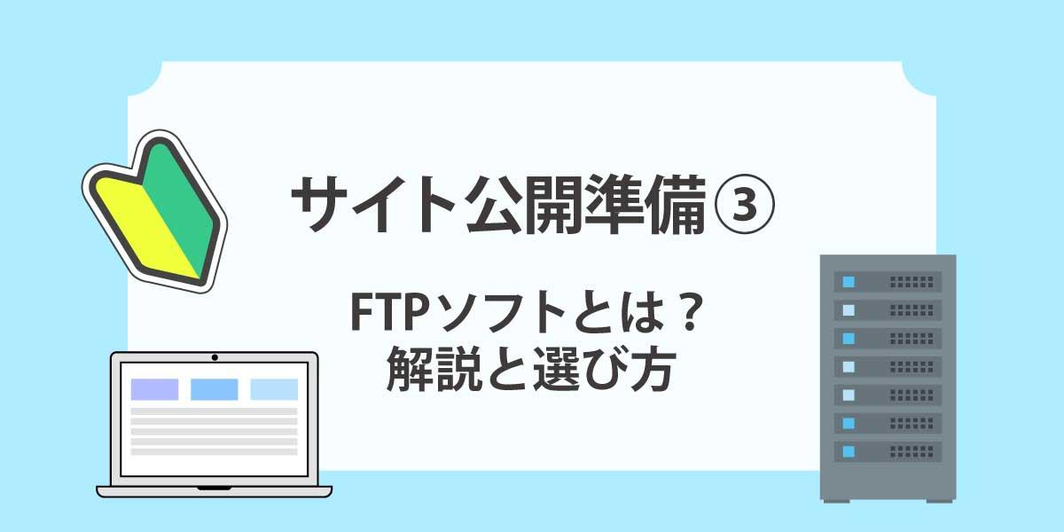 FTPソフトとは 解説と選び方