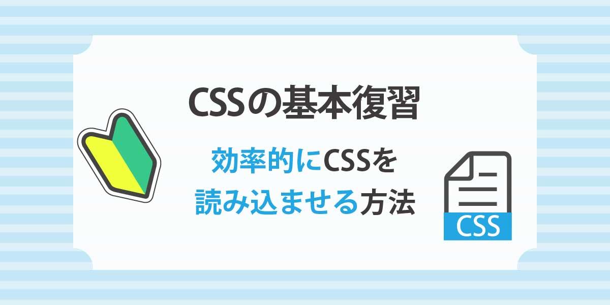 CSSの基本と効率的に読み込ませる方法
