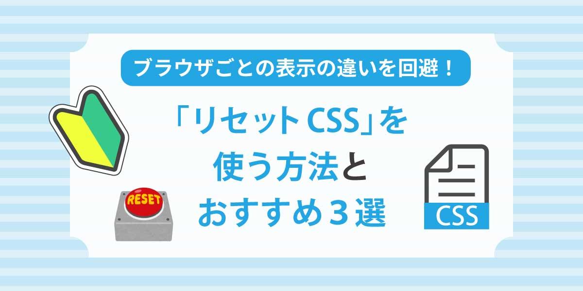 リセットCSSを使う方法とおすすめ3選