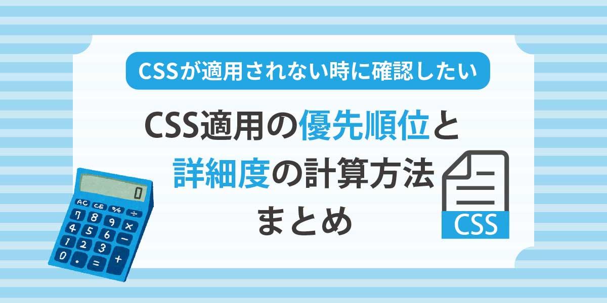 CSS適用の優先順位と計算方法