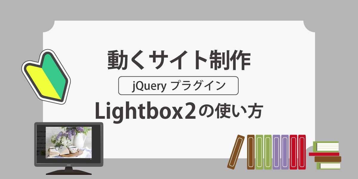 Lightbox2の使い方